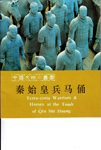 Terra-cotta Warriors & Horses at the Tomb of Qin Shi Huang